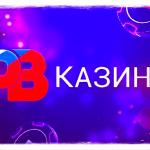 Новые игры RV Casino — какие выбрать?
