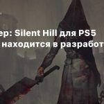 Инсайдер: Silent Hill для PS5 все еще находится в разработке