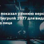 Моддер показал раннюю версию мода Cyberpunk 2077 для вида от третьего лица