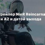 Новый трейлер NieR Reincarnation с 2B, 9S и A2 и датой выхода