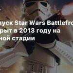 Перезапуск Star Wars Battlefront был закрыт в 2013 году на финальной стадии