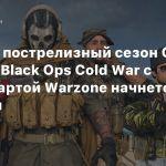 Первый пострелизный сезон Call of Duty: Black Ops Cold War с новой картой Warzone начнется 16 декабря