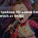 Первый трейлер 3D-аниме Earwig and the Witch от Ghibli