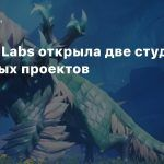 Phoenix Labs открыла две студии для новых проектов