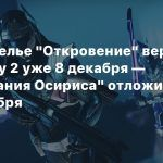 Подземелье «Откровение» вернется в Destiny 2 уже 8 декабря — «Испытания Осириса» отложили до 18 декабря