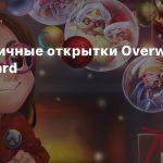 Праздничные открытки Overwatch от Blizzard