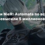 Продажи NieR: Automata по всему миру превысили 5 миллионов копий