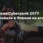PS4-версия Cyberpunk 2077 дебютировала в Японии на втором месте