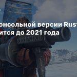 Релиз консольной версии Rust задержится до 2021 года