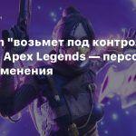 Respawn «возьмет под контроль» Рэйф из Apex Legends — персонажа ждут изменения