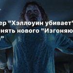 Режиссер «Хэллоуин убивает» может снять нового «Изгоняющего дьявола»