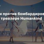 Самураи против бомбардировщиков в новом трейлере Humankind — релиз 22 апреля 2021 года
