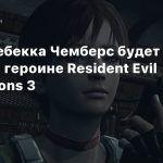 Слух: Ребекка Чемберс будет главной героине Resident Evil Revelations 3