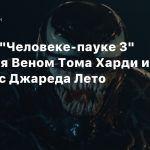 Слух: В «Человеке-пауке 3» появится Веном Тома Харди и Морбиус Джареда Лето