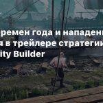 Смена времен года и нападение медведя в трейлере стратегии Viking City Builder
