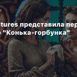 Sony Pictures представила первый трейлер «Конька-горбунка»