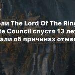 Создатели The Lord Of The Rings: The White Council спустя 13 лет рассказали о причинах отмены игры