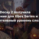 State of Decay 2 получила обновление для Xbox Series и дополнительный уровень сложности