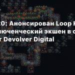 TGA 2020: Анонсирован Loop Hero — приключенческий экшен в стиле ретро от Devolver Digital