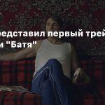 ТНТ4 представил первый трейлер комедии «Батя»
