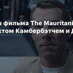 Трейлер фильма The Mauritanian с Бенедиктом Камбербэтчем и Джоди Фостер
