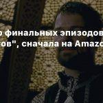 Трейлер финальных эпизодов «Викингов», сначала на Amazon Prime
