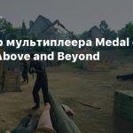 Трейлер мультиплеера Medal of Honor: Above and Beyond