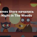 В Epic Games Store началась раздача Night In The Woods