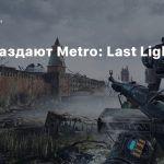 В GOG раздают Metro: Last Light Redux