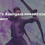 В Marvel's Avengers появилась Кейт Бишоп