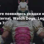 В PS Store появились скидки на DOOM Eternal, Watch Dogs: Legion и Yakuza 7
