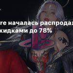 В PS Store продолжается распродажа игр со скидками до 78%