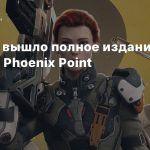 В Steam вышло полное издание тактики Phoenix Point