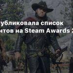 Valve опубликовала список номинантов на Steam Awards 2020