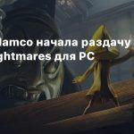 Bandai Namco начала раздачу Little Nightmares для PC