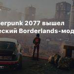 Для Cyberpunk 2077 вышел графический Borderlands-мод