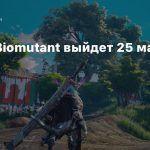 Экшен Biomutant выйдет 25 мая