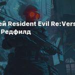 Геймплей Resident Evil Re:Verse за Клэр Редфилд