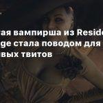 Грудастая вампирша из Resident Evil Village стала поводом для похотливых твитов