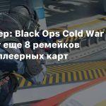 Инсайдер: Black Ops Cold War получит еще 8 ремейков мультиплеерных карт