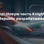 Инсайдер: Новую часть Knights of the Old Republic разрабатывает не EA