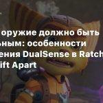 Каждое оружие должно быть уникальным: Особенности применения DualSense в Ratchet & Clank: Rift Apart
