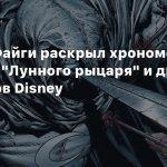 Кевин Файги раскрыл хронометраж «Локи», «Лунного рыцаря» и других сериалов Disney