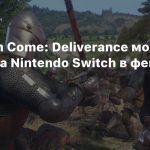 Kingdom Come: Deliverance может выйти на Nintendo Switch в феврале