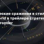 Космические сражения в стиле Homeworld в трейлере стратегии Falling Frontier