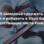 Microsoft намерена сдержать общение и добавить в Xbox Game Pass недостающие части Final Fantasy