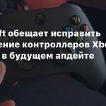 Microsoft обещает исправить отключение контроллеров Xbox Series X в будущем апдейте