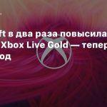 Microsoft в два раза повысила цену на Xbox Live Gold — теперь $120 в год