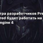 Новая игра разработчиков Prey и Dishonored будет работать на Unreal Engine 4