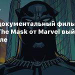 Новый документальный фильм Behind The Mask от Marvel выйдет в феврале